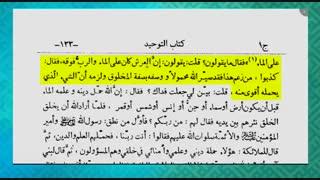 توحید ناب-برخورد امام صادق علیه السلام با تفکر و عقیده عرش نشینی خداوند