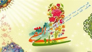 کلیپ تبریک میلاد امام هادی علیه السلام
