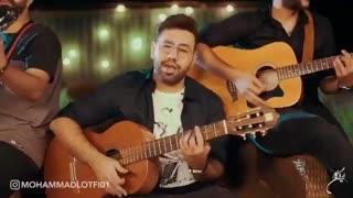 دانلود تیزر تصویری آهنگ محمد لطفی به نام آشتی