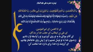 توسل به حضرت علی علیه السلام