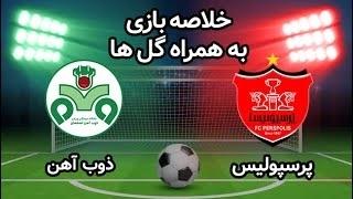 خلاصه بازی پرسپولیس 0 - ذوب آهن 1 از هفته 28 لیگ برتر ایران