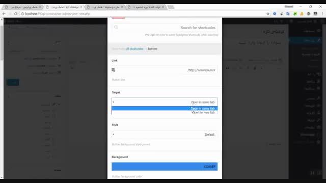 آموزش افزونه Shortcodes Ultimate، یک صفحه ساز ساده و کار راه انداز