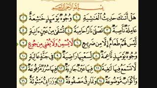 ترتیل جزء سی ام قرآن کریم  بانوای استادشهریارپرهیزکار