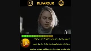 فیلم The International