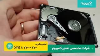 تعمیر هارد کامپیوتر | آموزش تعمیر کردن هارد خراب کامپیوتر در کمتر از 5 دقیقه