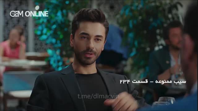سیب ممنوعه قسمت 244 دوبله فارسی نماشا